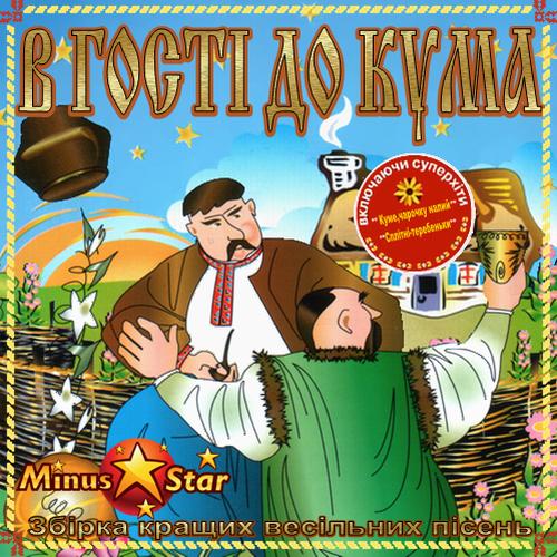 Поздравление с днем рождения куму на украинском языке